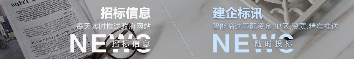 建企标讯|智能投标|中国建企智能标讯第一门户网站